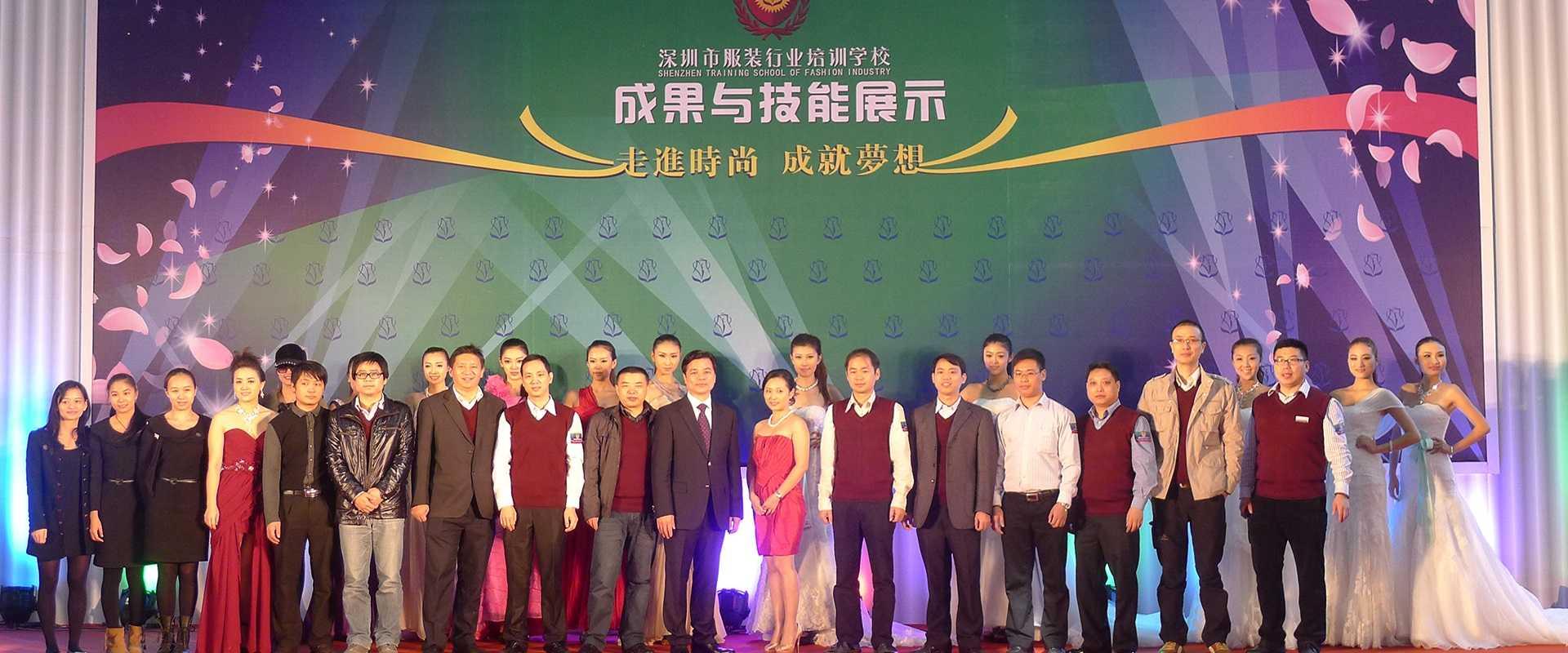 广东服装学院(深圳市服装行业培训学校)办学20周年成果展示。