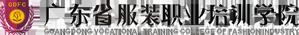 广东省服装职业培训学院