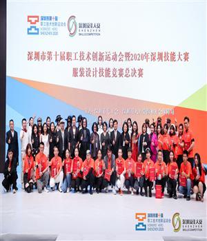 2020深圳服装设计技能竞赛圆满落幕