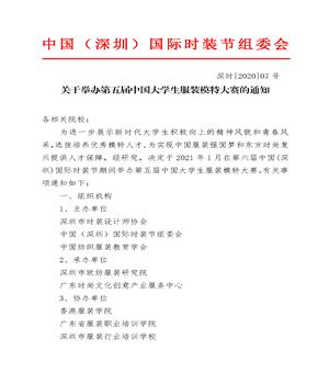 关于举办第五届中国大学生服装模特大赛的通知
