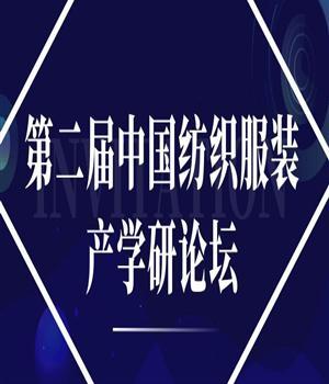 关于召开中国纺织服装教育学会产学研委员会会议暨第二届中国纺织服装产学研论坛的通知