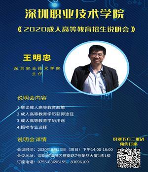 8月23日,深圳职业技术学院2020成人高等教育招生说明会