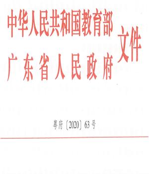 教育部 广东省人民政府关于推进深圳职业 教育高端发展 争创世界一流的实施意见